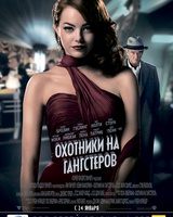 """Постер из фильма """"Охотники на гангстеров"""" - 9"""