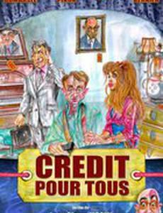 Кредит для всех