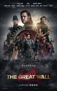 Постер Великая стена