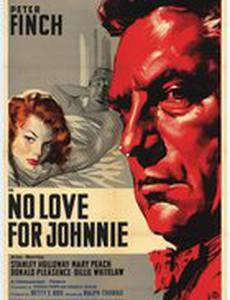 Джонни без любви