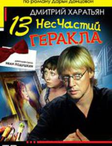 Джентльмен сыска Иван Подушкин 2 (мини-сериал)
