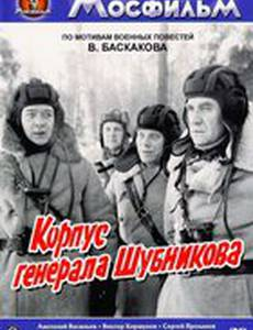 Корпус генерала Шубникова