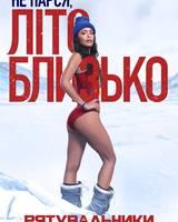 """Постер из фильма """"Спасатели Малибу"""" - 3"""