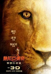 Постер Хроники Нарнии: Покоритель Зари