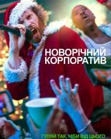 """Постер из фильма """"Новогодний корпоратив"""" - 1"""