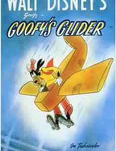 Гуфи-пилот