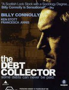 Сборщик долгов