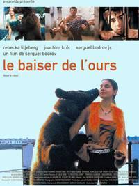 Постер Медвежий поцелуй