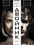 """Постер из фильма """"Двойник"""" - 1"""