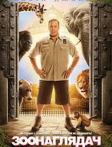 Охранник зоопарка