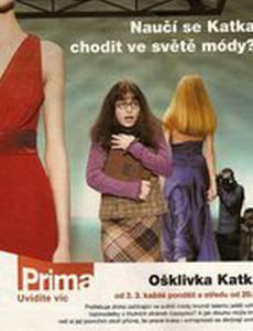 Гадкая Катя