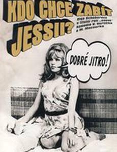 Кто хочет убить Джесси?