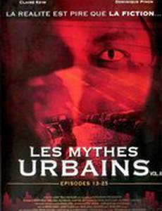 Малые городские мифы