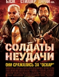 """Постер из фильма """"Солдаты неудачи"""" - 1"""