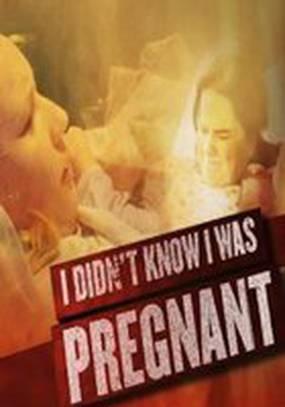 Я не знала, что беременна