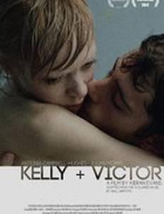 Келли + Виктор