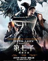 """Постер из фильма """"Седьмой сын 3D"""" - 2"""