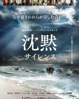 """Постер из фильма """"Молчание"""" - 3"""