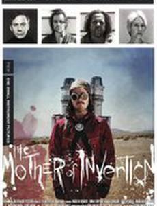 Мать изобретательности