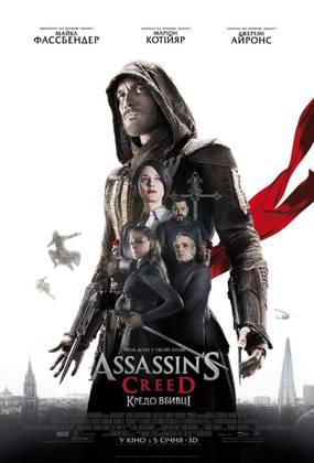 Assassin's Creed: Кредо убийцы