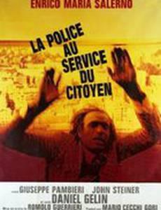 Служит ли полиция гражданам?