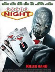 Ночь покера