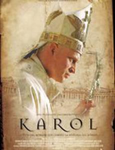 Кароль – Папа Римский