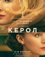 """Постер из фильма """"Кэрол"""" - 1"""