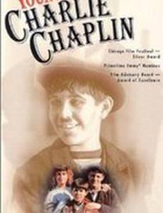 Молодой Чарли Чаплин (мини-сериал)
