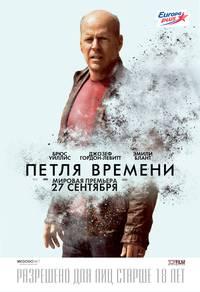 Постер Петля времени