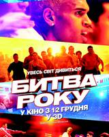 "Постер из фильма ""Битва года"" - 5"