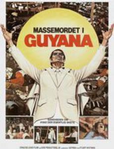 Гвиана: Преступление века