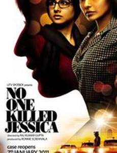 Никто не убивал Джессику