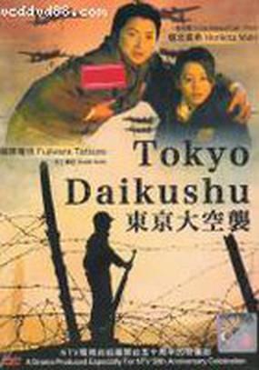 Токийская бомбардировка (мини-сериал)