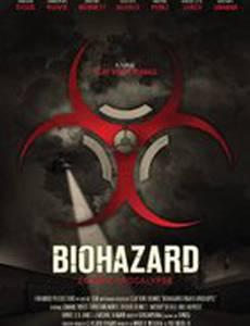 Biohazard (Zombie Apocalypse) (видео)