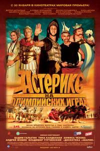 Постер Астерикс на Олимпийских играх