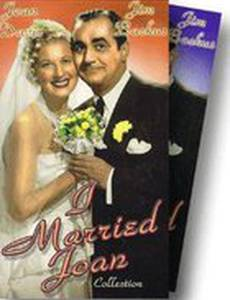 Я женился на Джоан