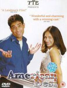 Американские приключения
