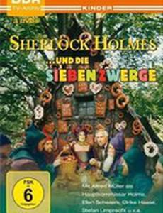 Шерлок Холмс и семь карликов