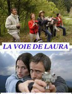 Путь Лоры