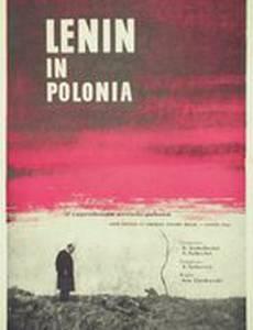 Ленин в Польше