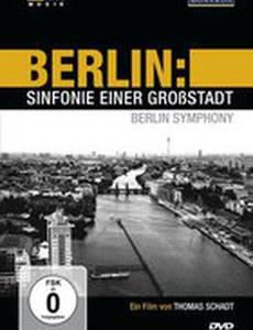 Берлин – симфония большого города