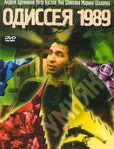 Одиссея 1989