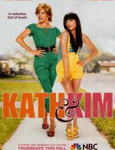 Кэт и Ким