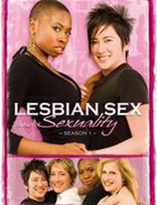 Лесбийский секс и сексуальность (мини-сериал)