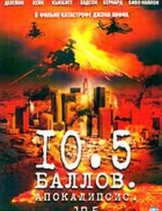 10.5 баллов: Апокалипсис