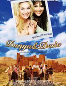 Дуня и Дези