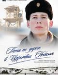 """Постер из фильма """"Петя по дороге в Царствие Небесное"""" - 1"""