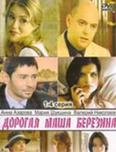 Дорогая Маша Березина