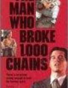 Человек, который разорвал тысячу цепей